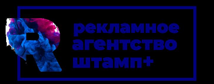 Печати и штампы в Саратове - рекламное PR-агенство Штамп+
